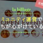 labillage