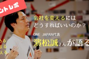 one japan 濱松