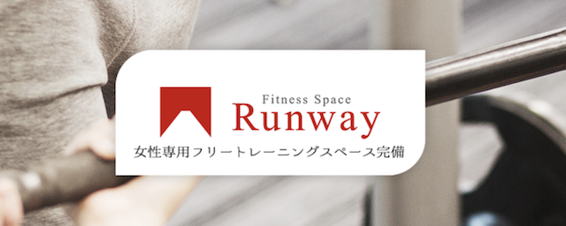 runway パーソナルトレーニングジム