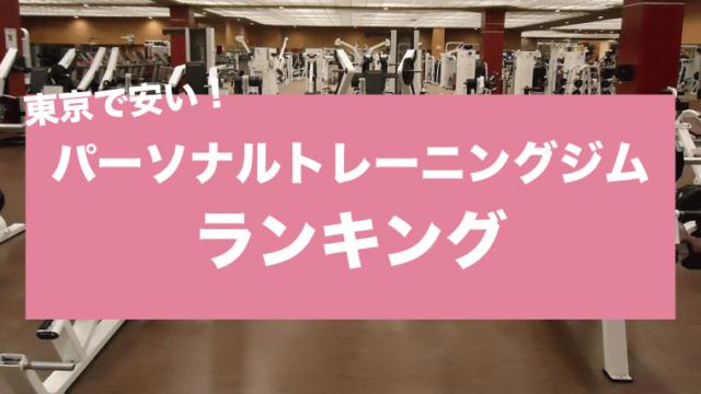 東京で安いパーソナルトレーニングジム
