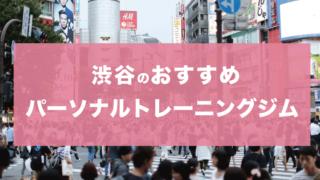 渋谷パーソナルトレーニグジム