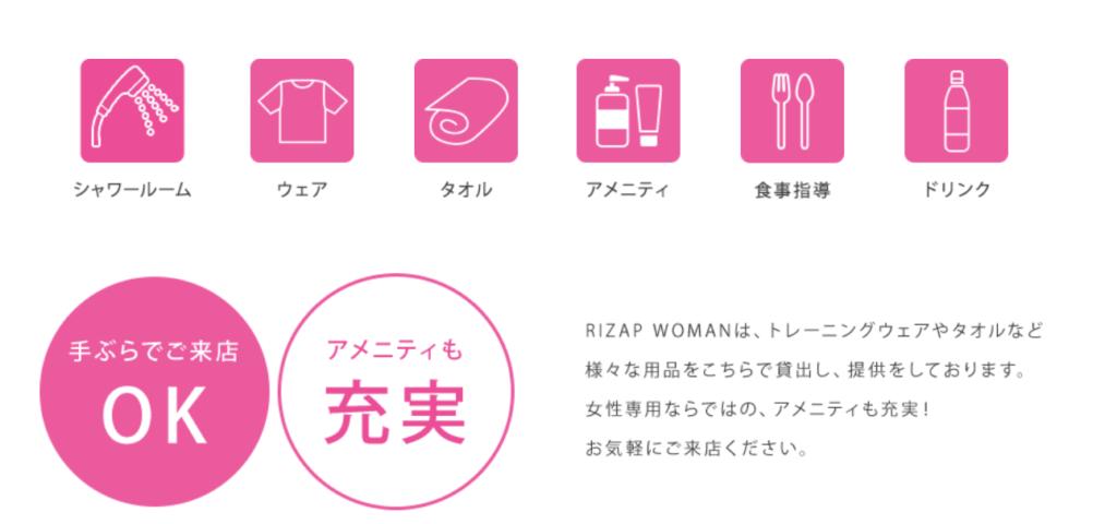 女性専用RIZAPパーソナルトレーニングジム