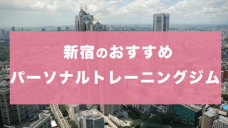 パーソナルトレーニングジム新宿