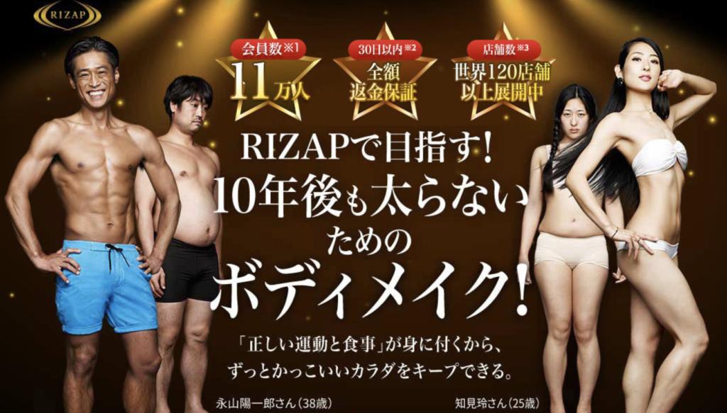 rizapパーソナルトレーニングジム 恵比寿