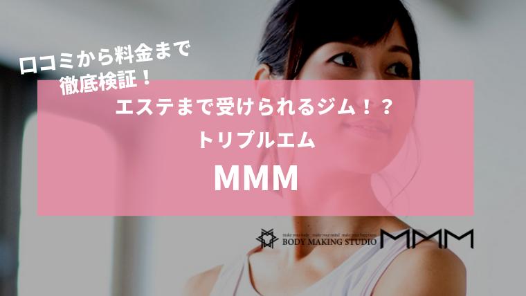 MMMパーソナルトレーニングジム