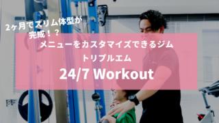 24/7workout パーソナルトレーニング