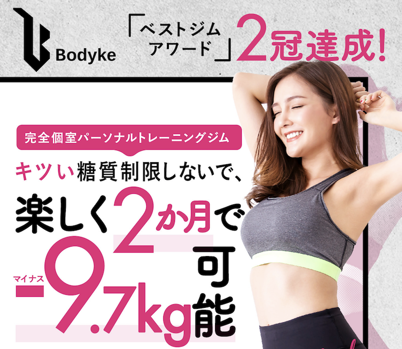 bodykeパーソナルトレーニングジム