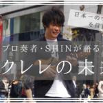 ウクレレ未来SHIN