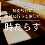 広尾デート居酒屋